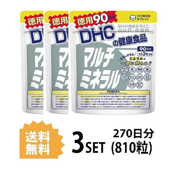 【送料無料】【3パック】  DHC  マルチミネラル ...