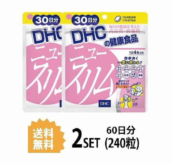 【送料無料】【2パック】  DHC ニュースリム 30日...