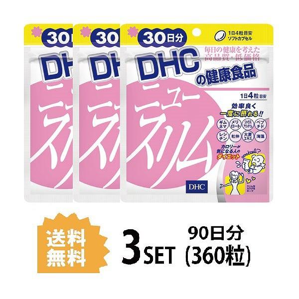 【送料無料】【3パック】  DHC ニュースリム 30日...