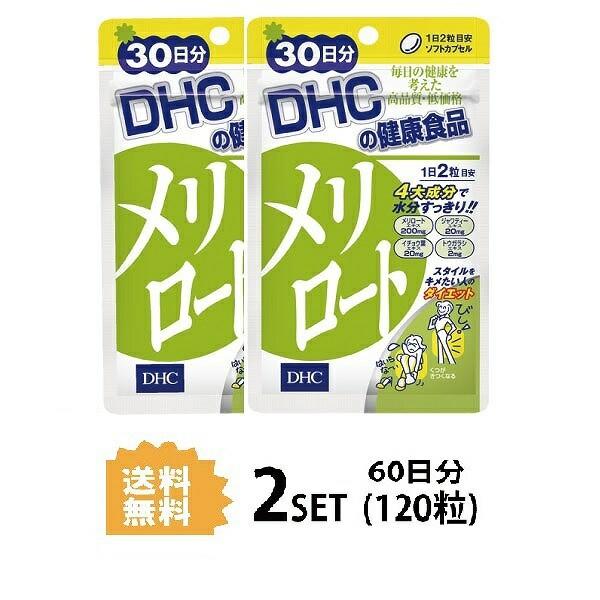 【送料無料】【2パック】  DHC メリロート 30日分...