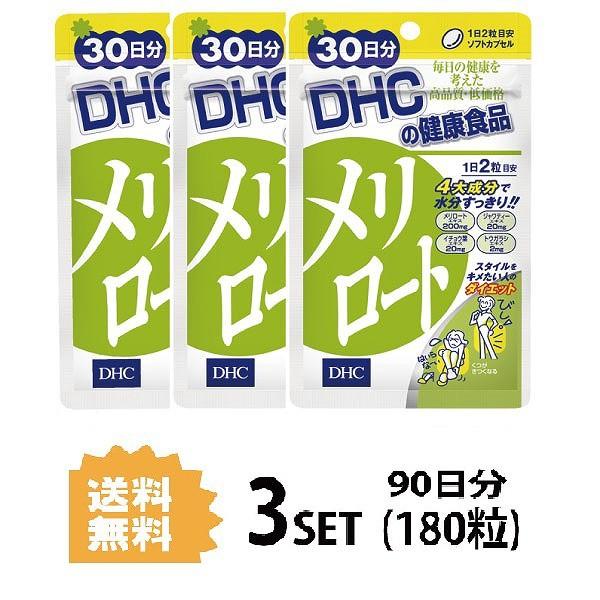 【送料無料】【3パック】  DHC メリロート 30日分...