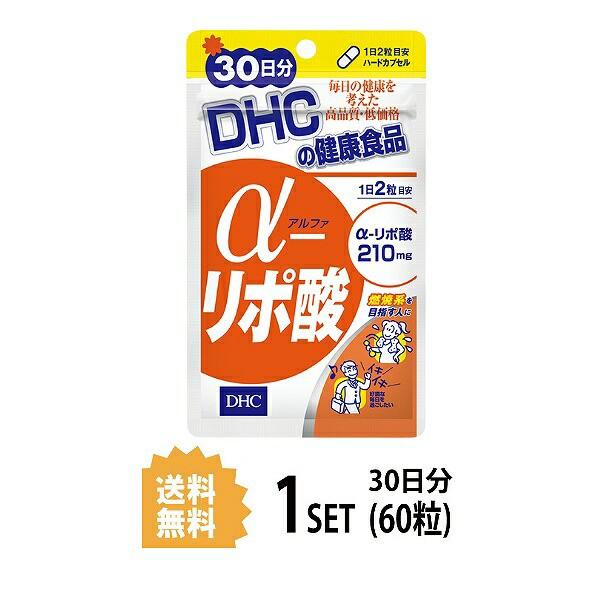 【送料無料】  DHC α(アルファ)-リポ酸 30日分...