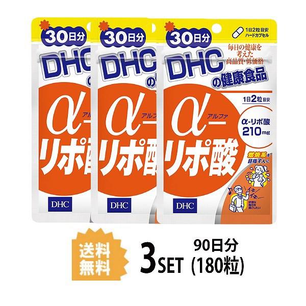【送料無料】【3パック】  DHC α(アルファ)-リ...