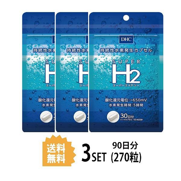 【送料無料】【3パック】  DHC スーパーエイチツ...