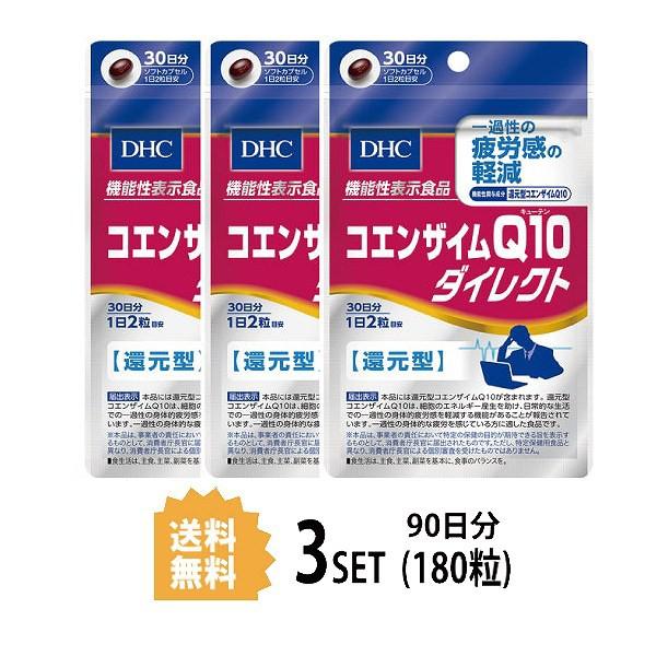 【送料無料】【3パック】  DHC コエンザイムQ10 ...