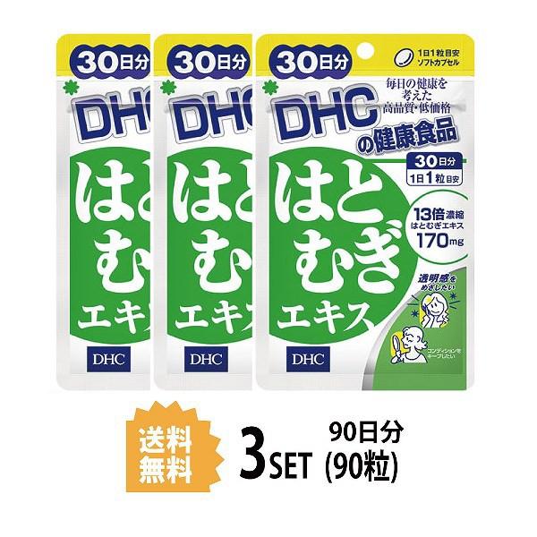 【送料無料】【3パック】  DHC  はとむぎエキス ...