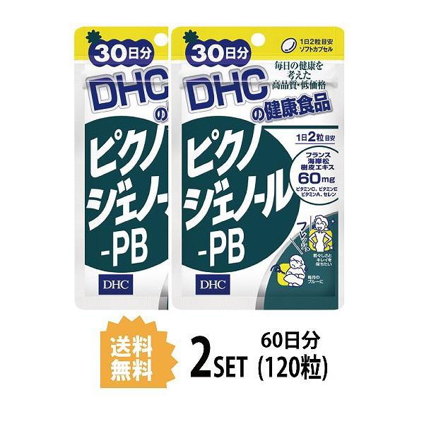 【送料無料】【2パック】  DHC  ピクノジェノー...