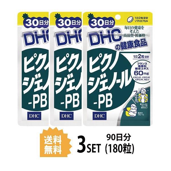 【送料無料】【3パック】  DHC  ピクノジェノー...