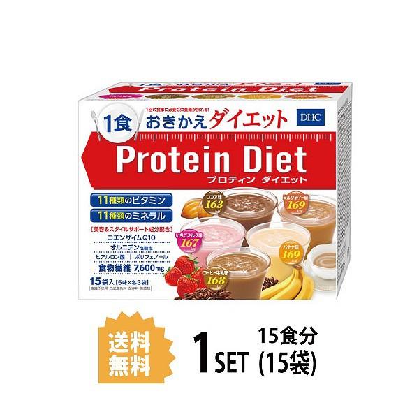 【送料無料】 DHC プロティンダイエット 15袋入 ...