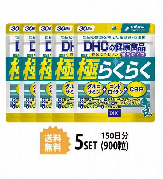 【送料無料】 【5パック】 DHC 極(ごく) らくら...