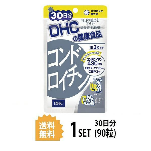 【送料無料】  DHC コンドロイチン 30日分 (90粒...