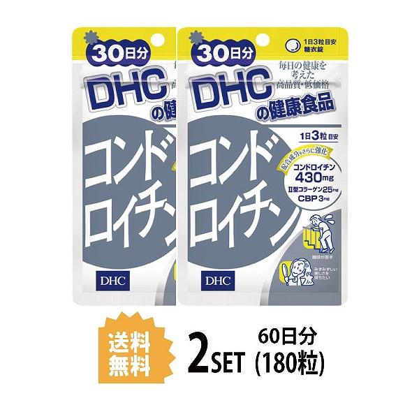 【送料無料】【2パック】 DHC コンドロイチン 30...