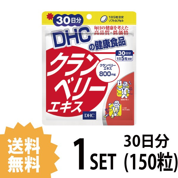 【送料無料】  DHC クランベリーエキス 30日分 (...