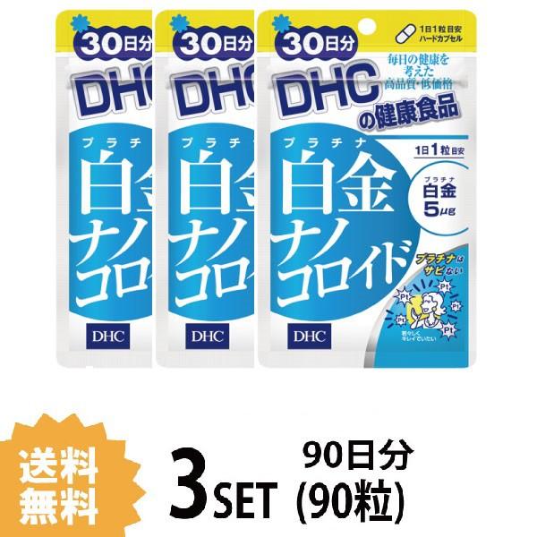 【送料無料】【3パック】  DHC 白金ナノコロイド ...