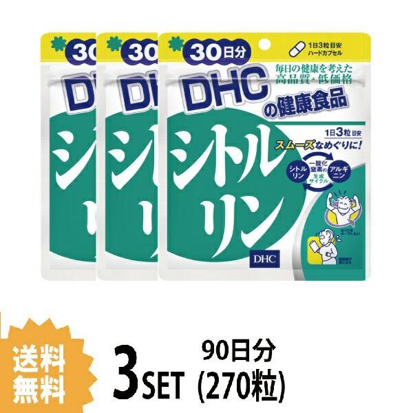 【送料無料】【3パック】  DHC シトルリン 30日分...