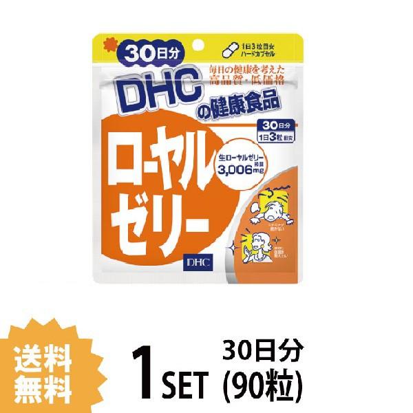 【送料無料】  DHC ローヤルゼリー 30日分 (90粒...