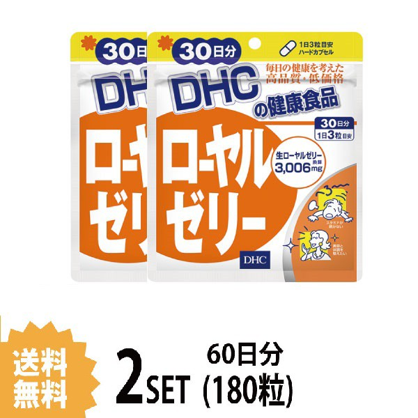 【送料無料】【2パック】  DHC ローヤルゼリー 30...