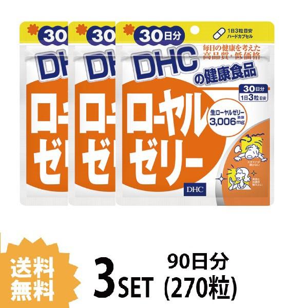 【送料無料】【3パック】  DHC ローヤルゼリー 30...