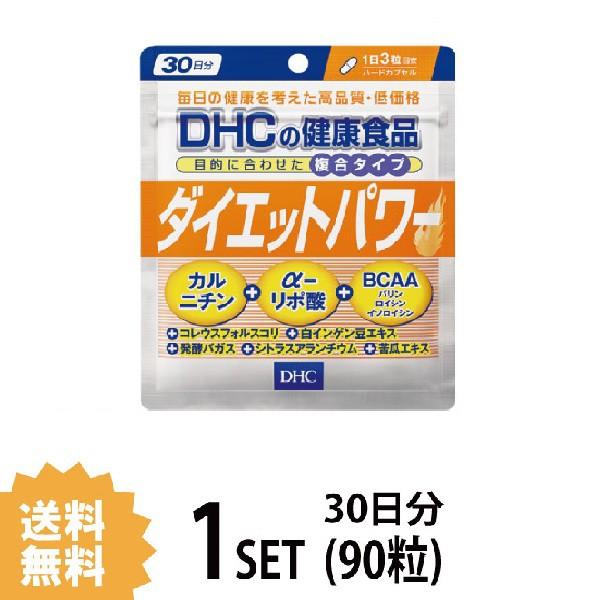 【送料無料】  DHC ダイエットパワー 30日分 (90...