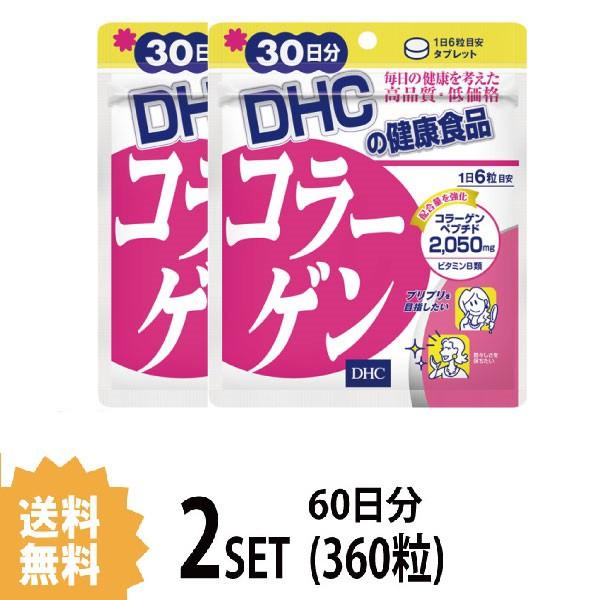 【送料無料】【2パック】  DHC コラーゲン 30日分...