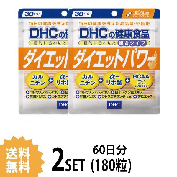 【送料無料】 【2パック】 DHC ダイエットパワー ...