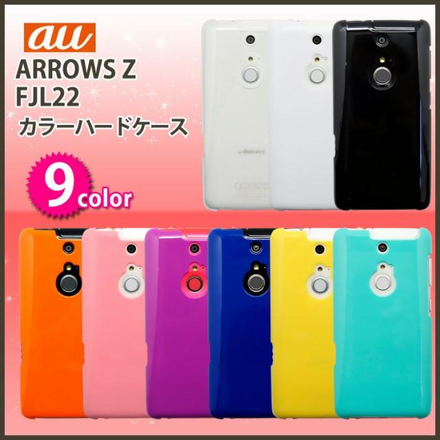 【ハードケースカバー】 ARROWS Z FJL22 ( アロー...