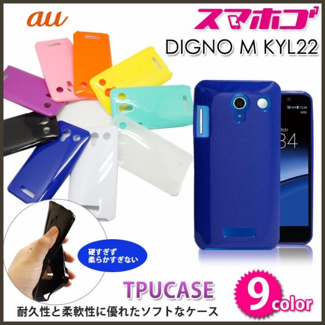 【TPUケース】 DIGNO M KYL22 専用 ディグノM kyl...
