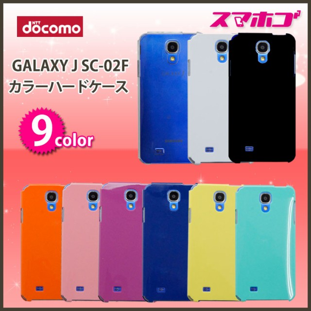 【ハードケースカバー】 GALAXY J SC-02F(sc02f)...