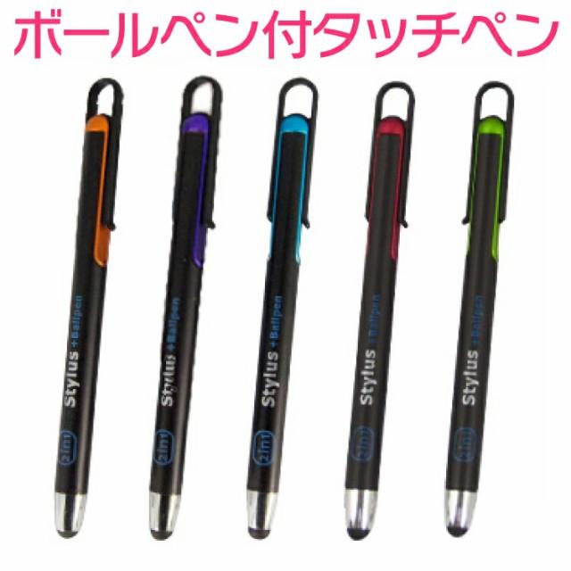 タッチペン ボールペン スマートフォン iPhone iP...
