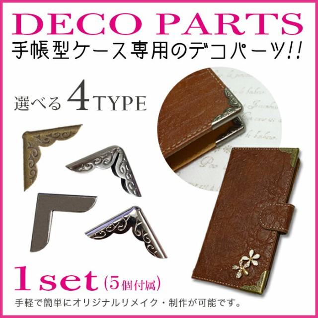 スマホ用デコパーツセット デコ電 接着剤付き 手...