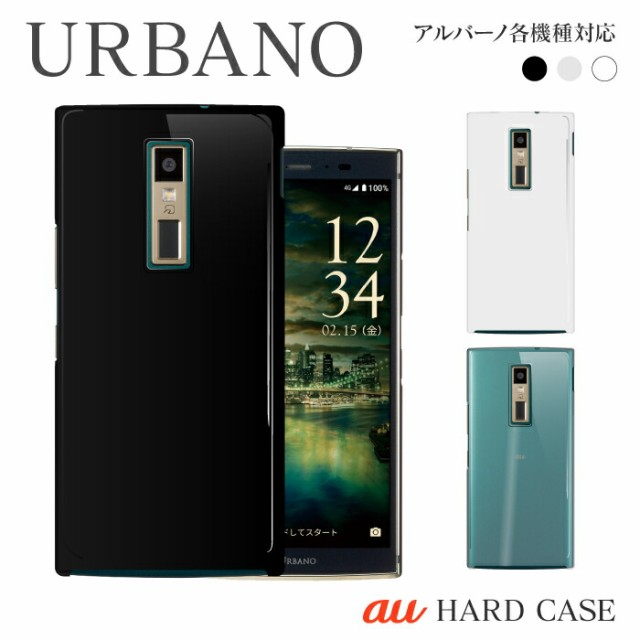 【ハードケース】URBANO/V02 KYV34/V01 KYV31/L03...