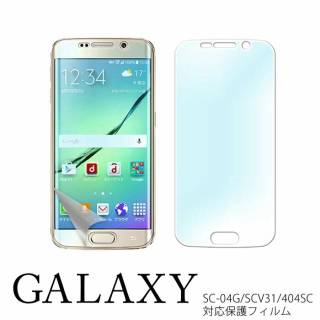 【保護フィルム】Galaxy S6 edge SC-04G/Galaxy S...