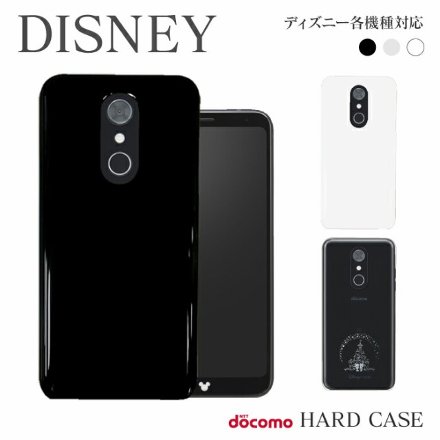 【ハードケース】Disney Mobile DM-01H DM-02H DM...