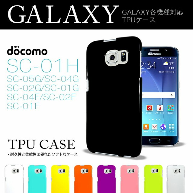 TPUケース/SC-01H/SC-05G/Galaxy S6 edge SC-04G ...