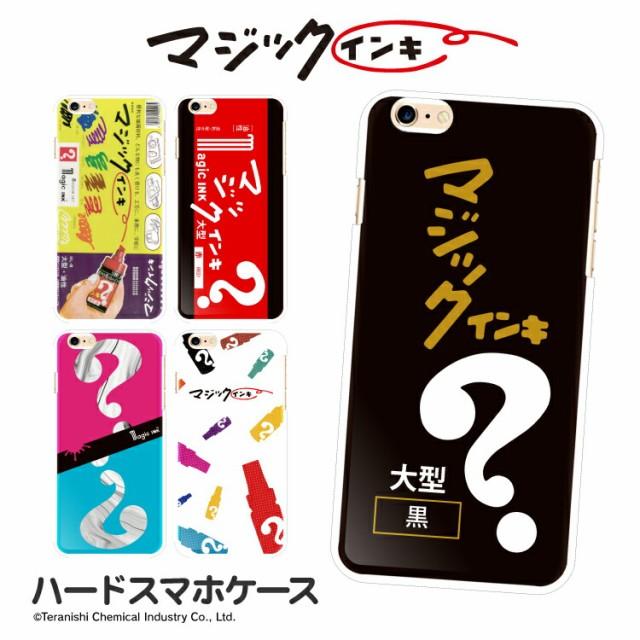 スマホケース 全機種対応 iPhoneX iPhone8 iPhone...