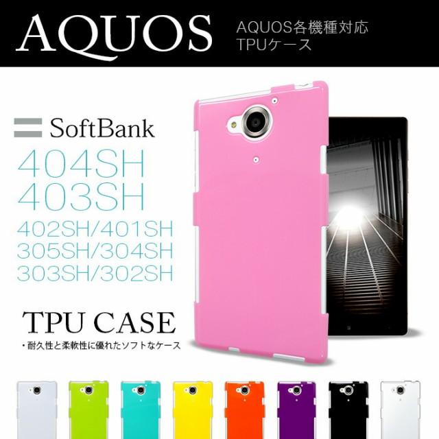 【TPUケース】AQUOS 404SH 403SH 402SH 401SH 305...