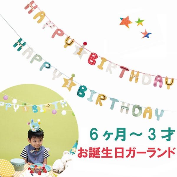 誕生日 飾り 飾り付け ガーランド 1歳 2歳 3歳 ハ...