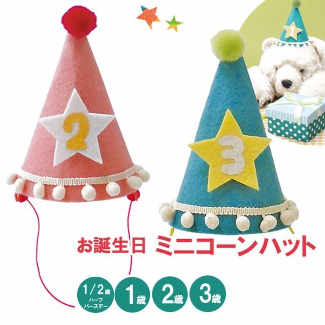 ハーフバースデー 1歳 2歳 3歳 誕生日 飾り 飾り...