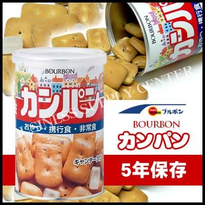 【防災特集】ブルボン 缶入カンパン<キャップ付/...