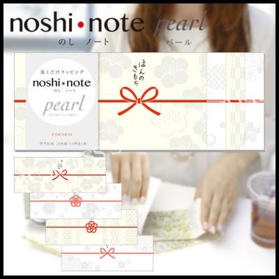 【メール便可能】ササガワ noshi・note pearl(の...