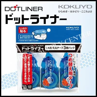 【メール便可能】コクヨ テープのり ドットライナ...