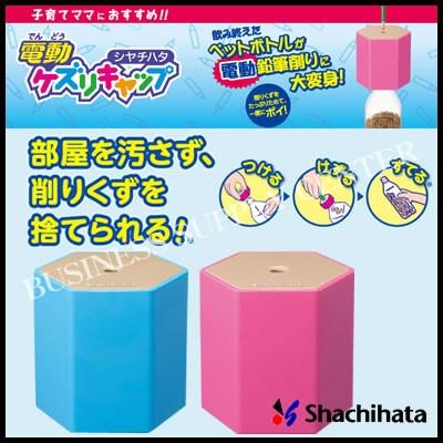 シヤチハタ(シャチハタ) 電動ケズリキャップ 鉛筆...