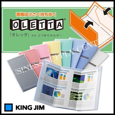 【メール便可能】キングジム OLETTA(オレッタ) A4...