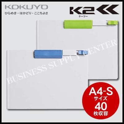 コクヨ クリップボード<K2><A4-S/40枚収容> K...