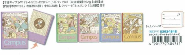 サンスター文具 S2624842 Campusキャンパスノート...