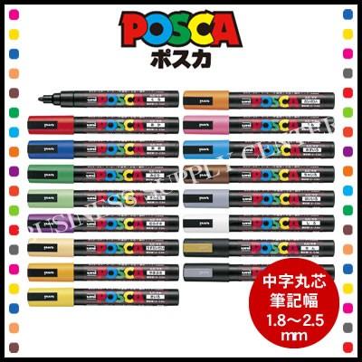 【メール便可能】三菱鉛筆 POSCA(ポスカ) <中字...