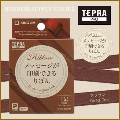 キングジム テプラPRO用 テープカートリッジ りぼ...