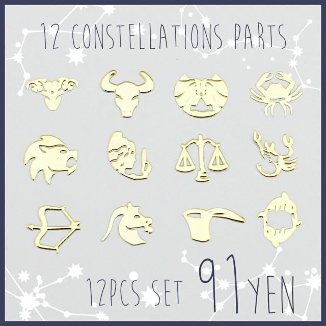 (1087)【ミニ星座パーツ】12星座 高品質薄型 メ...