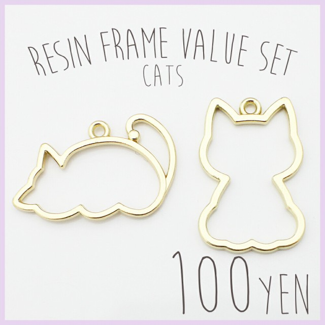 (1042)【セット販売】レジン フレーム(ミール皿...