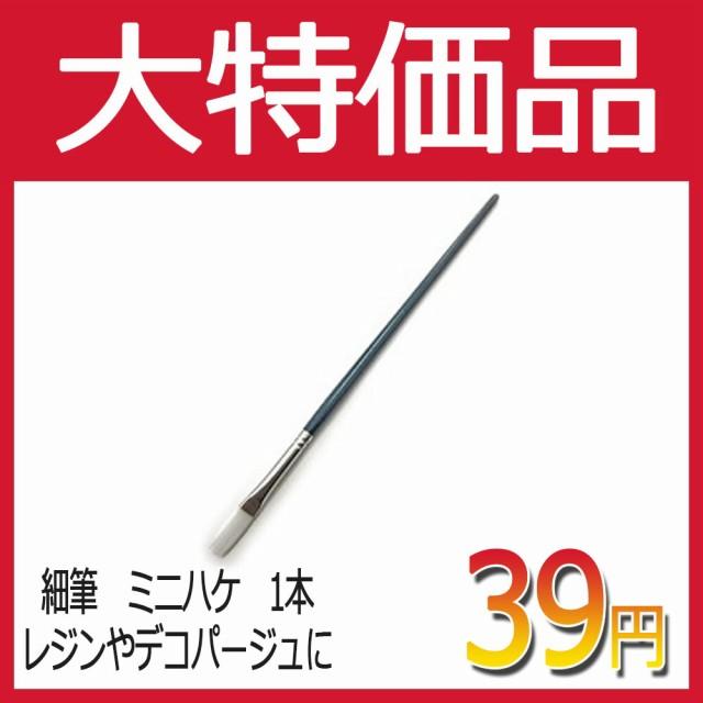 【39円サンキュー大特価セール品】細筆 ミニハケ...